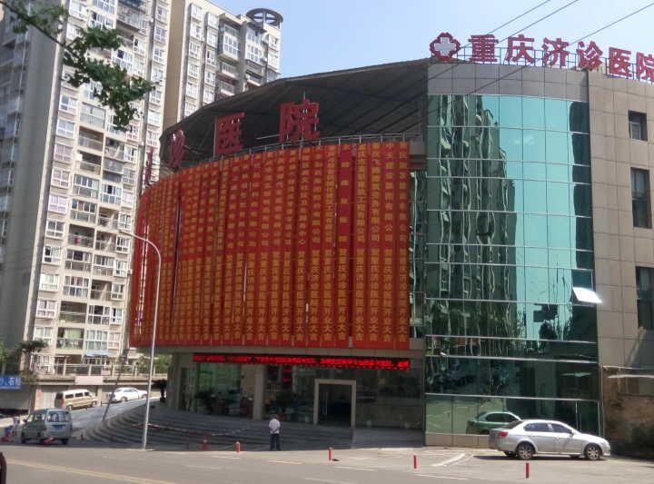 重慶濟診醫院
