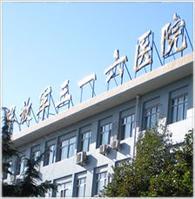 中国人民解放军316医院