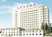 中国人民解放军海军安庆医院