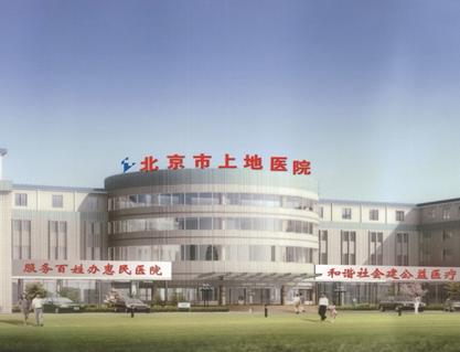 北京市上地医院