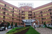 桐城市人民医院
