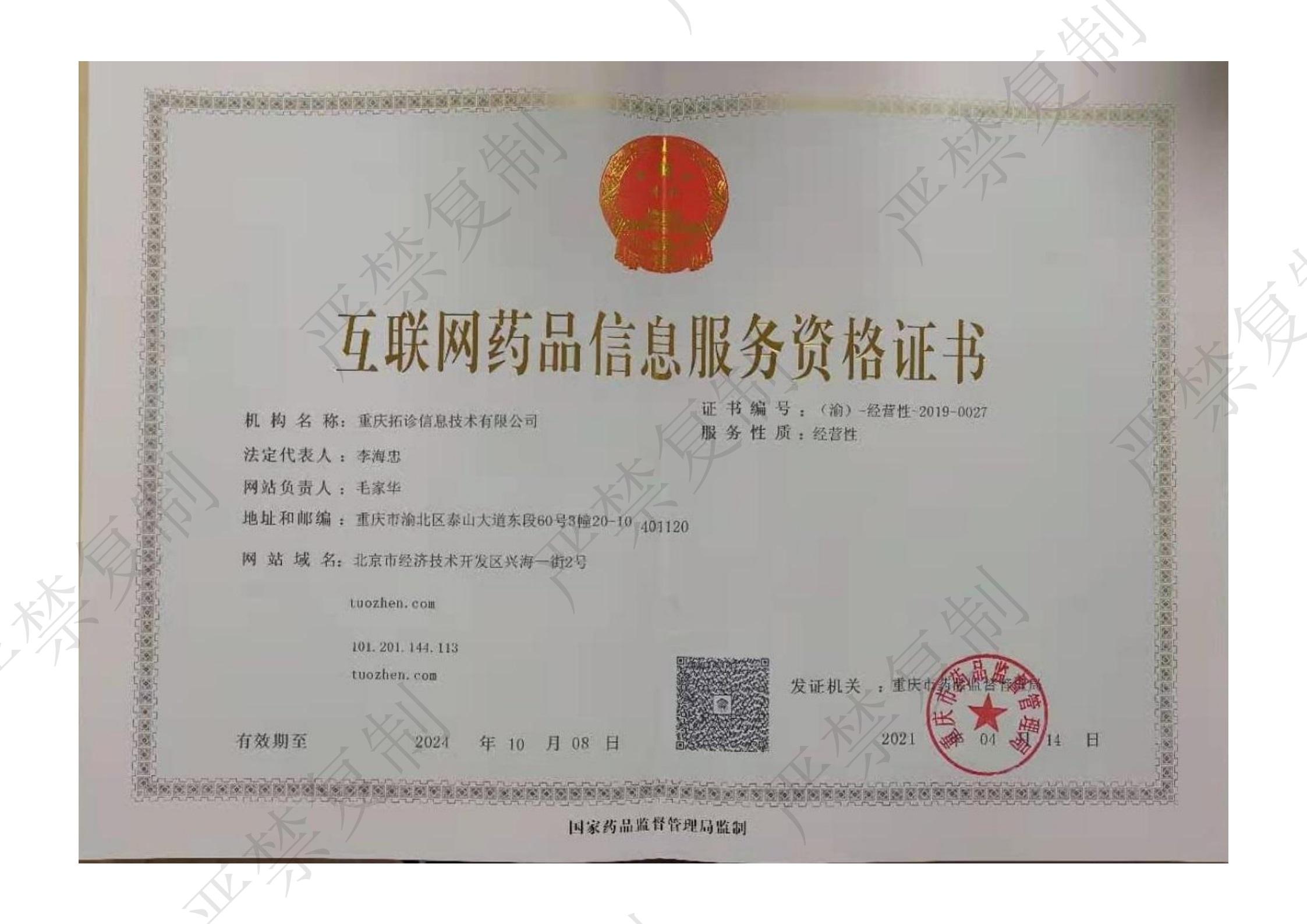 拓診互聯網藥品信息服務資格證書.jpg