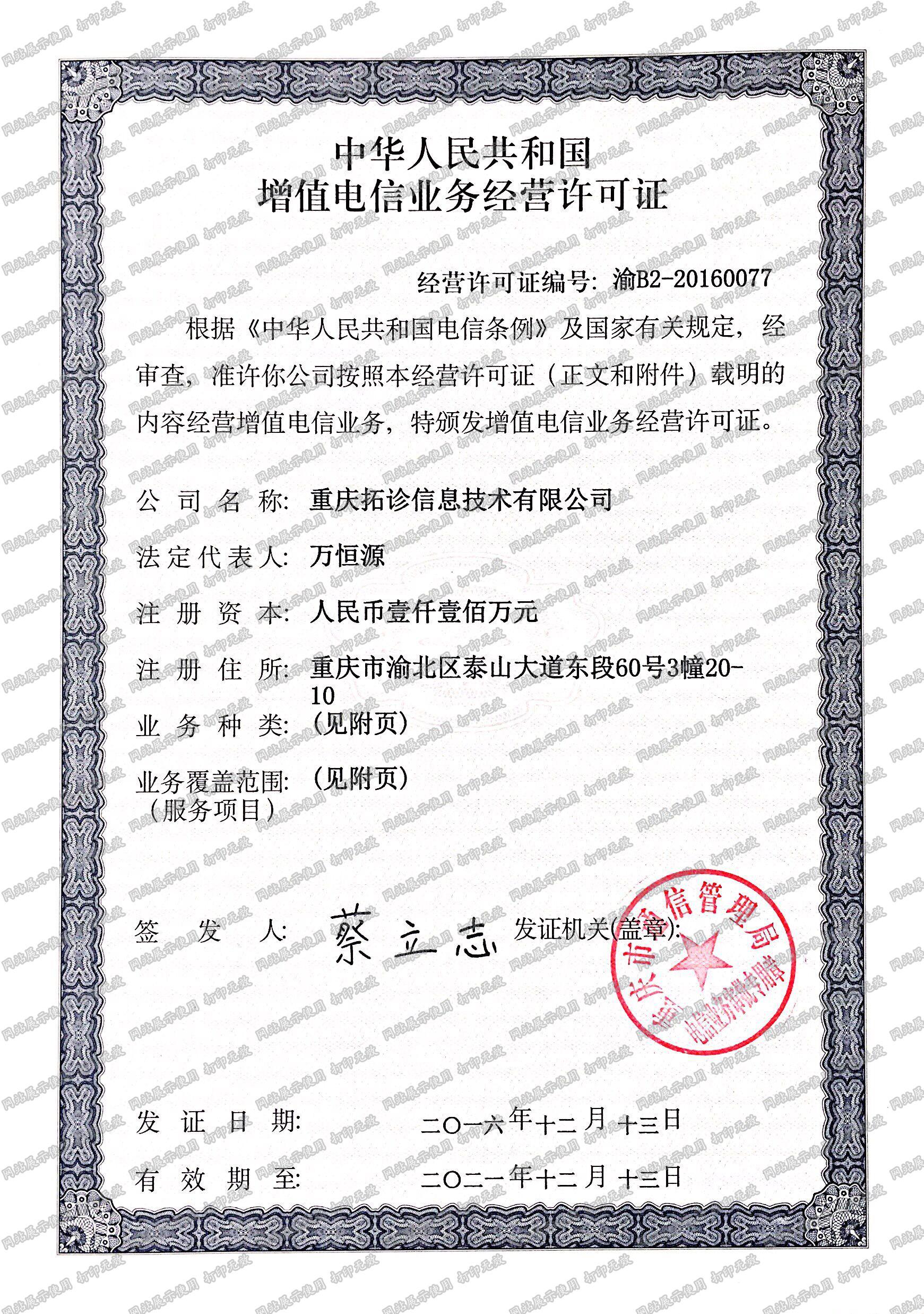拓诊增值电信业务许可证