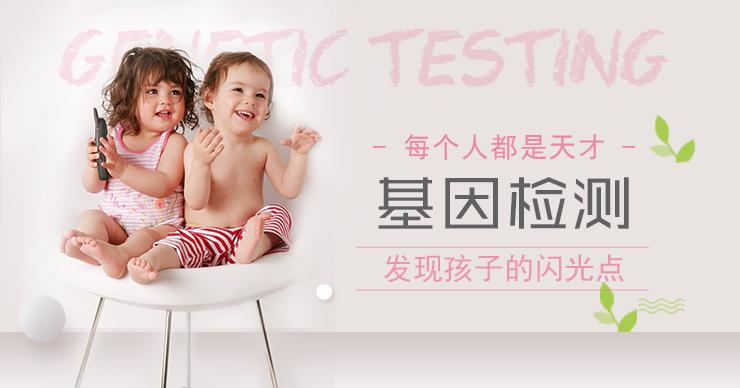缤纷成长基因检测发现孩子的天赋