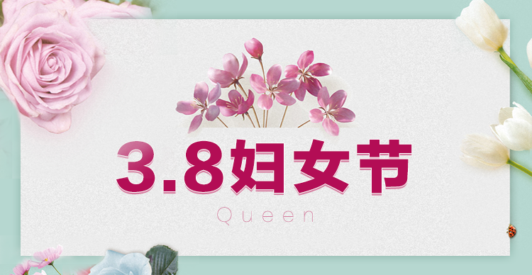 3.8妇女节,拓诊祝天下女人节日快乐!