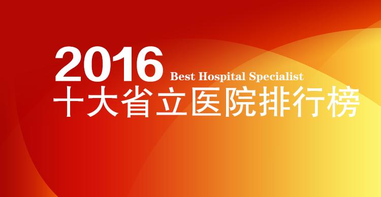 2016年全国十大省立医院排行榜
