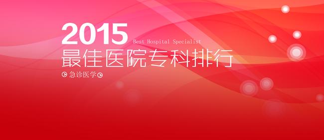 复旦最新版中国最佳医院专科排行榜:急诊医学