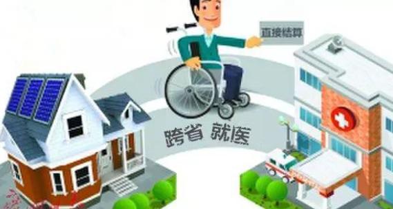北京协和医院成功实现首例新农合跨省就医即时结报