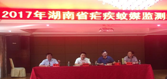 2017年湖南省疟疾蚊媒监测培训班在永兴县成功举办