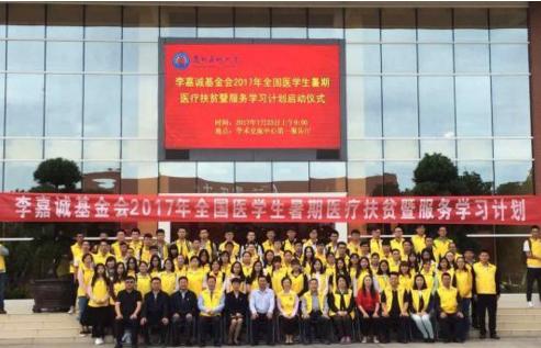 李嘉诚基金会2017年医学生医疗扶贫计划启动