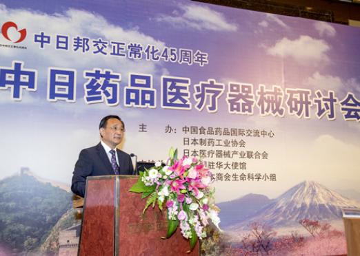 吴浈出席中日药品医疗器械研讨会