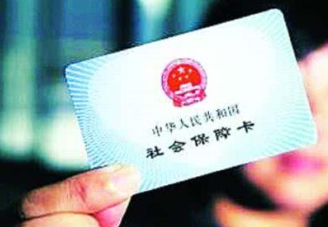 武汉:9月底符合条件人员外省住院可直接刷社保卡