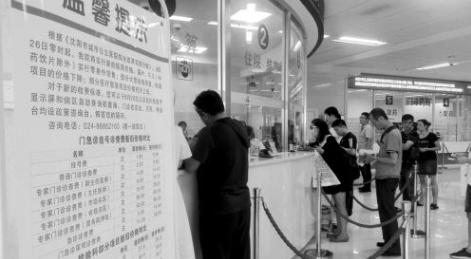 重庆市全面推开公立医院综合改革政策解读