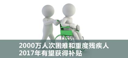 两千多万人受益 残疾人两项补贴实现制度全覆盖