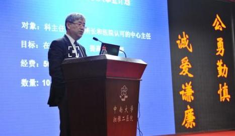 宁光院士朱军教授获2017法国医科院赛维雅奖