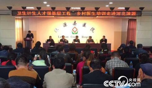 卫生计生人才强基层工程——乡村医生培训走进河北涞源县